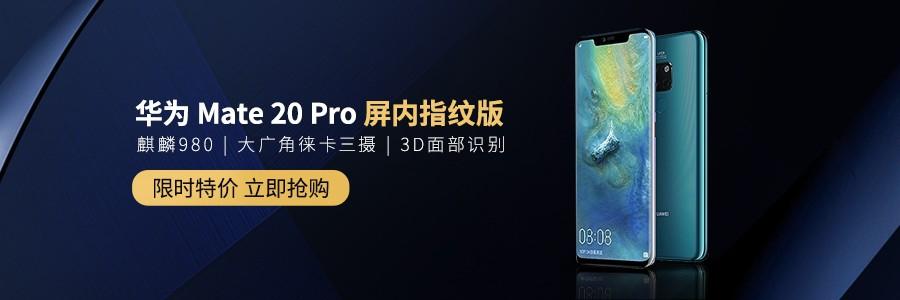 华为 Mate 20 Pro