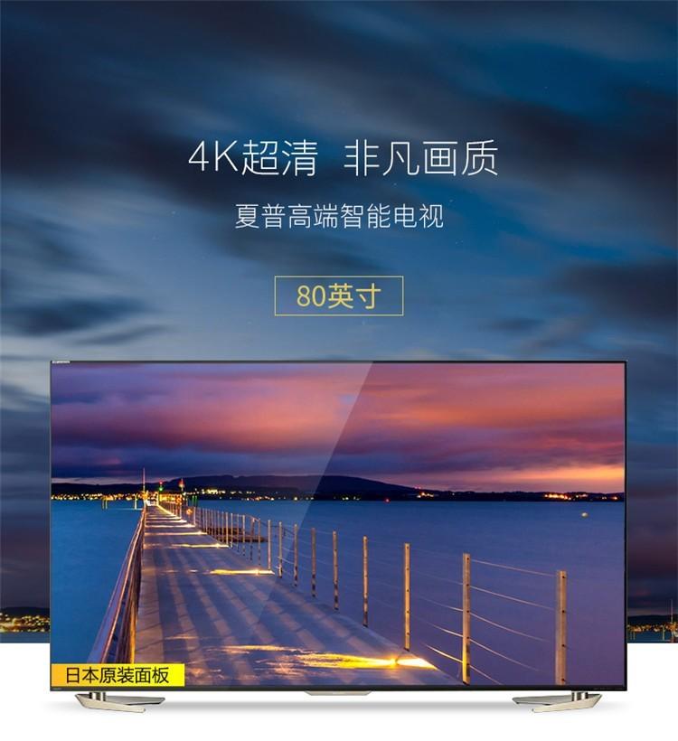 *智能电视 南京夏普80x8600a售31599