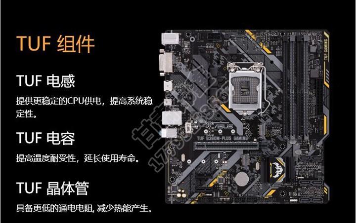 华硕tuf b360m-plus gaming 电竞主板 震撼特价599 限时限量