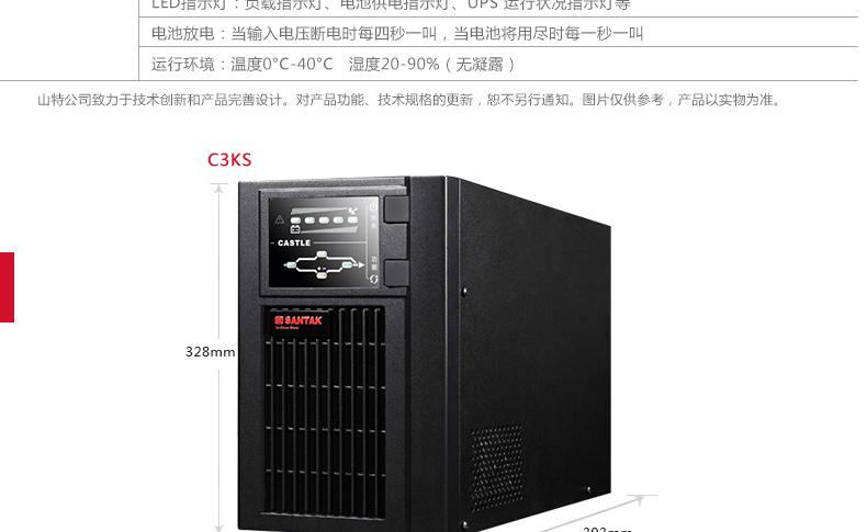 santak/山特城堡系列ups电源c3ks价格