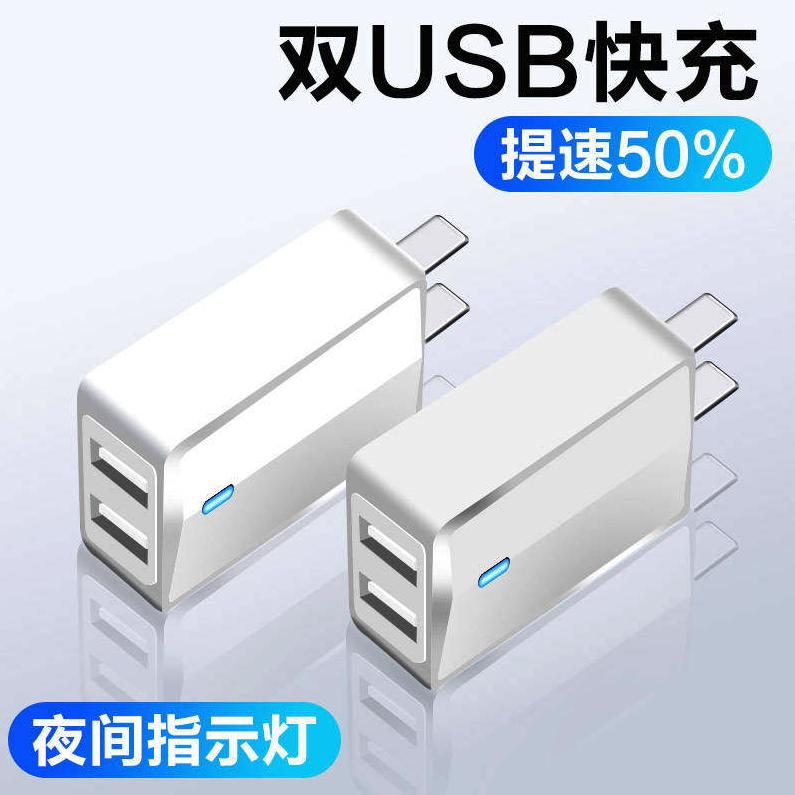 【双重优惠】 23° 手机双USB充电器