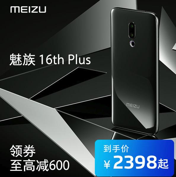 MEIZU 魅族 16th Plus 智能手机