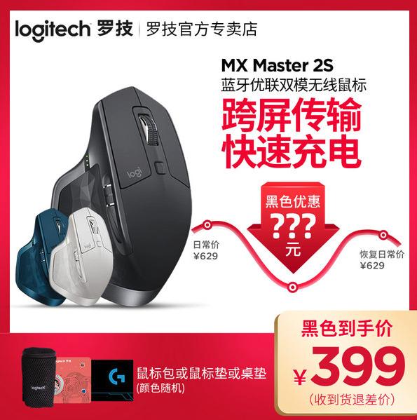 罗技 MX Master 2S 无线蓝牙鼠标