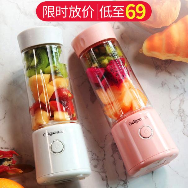 格立高便携式榨汁机 电动榨汁杯