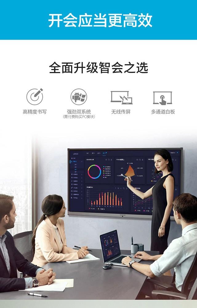 MAXHUB会议平板试用月活动正式启动