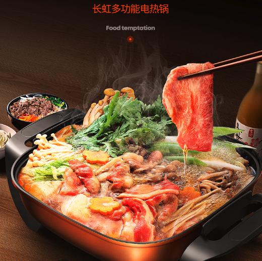 长虹 家用多功能炒菜蒸煮饭烧烤一体锅