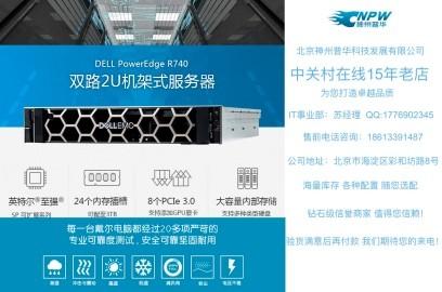 加速业务发展 DELL R740 2U服务器