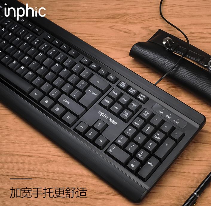 【最后2天】英菲克V580 有线办公键盘