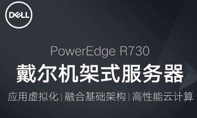 北京恒创科技~戴尔易安信 PowerEdge R730 机架式服务器(Xeon E5-2603 V3/8GB/1.2TB)