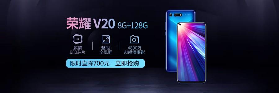 荣耀 V20