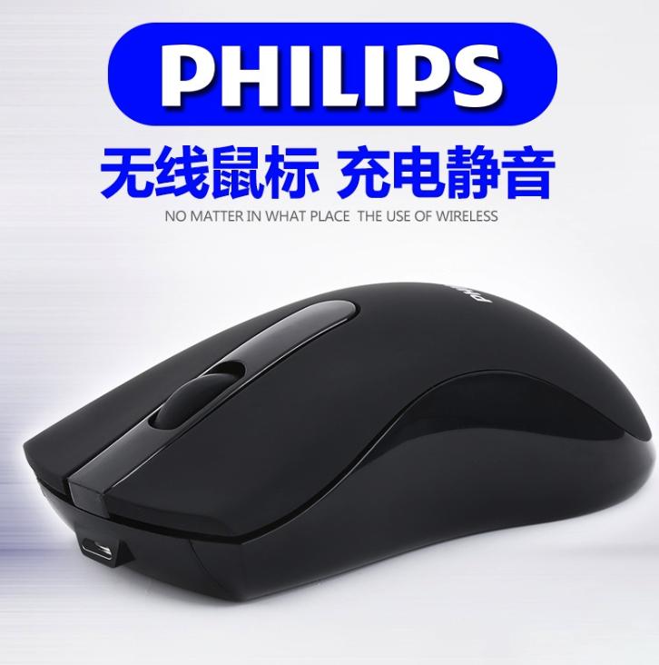飞利浦无线鼠标 可充电式 游戏办公适用