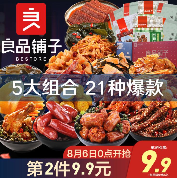 【仅一天】良品铺子麻辣零食大礼包 网红小吃