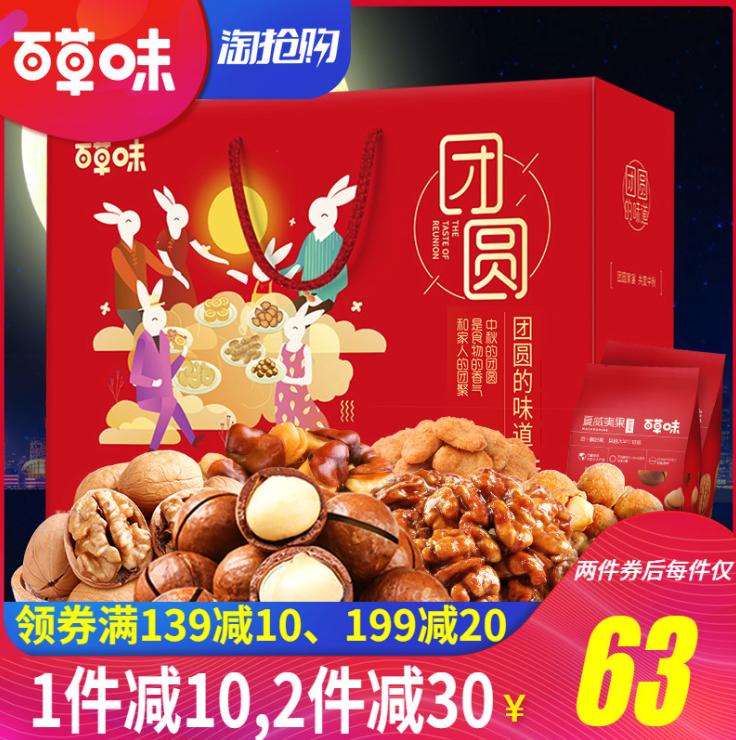 【最后1天】百草味大礼包 零食果仁每日混合装