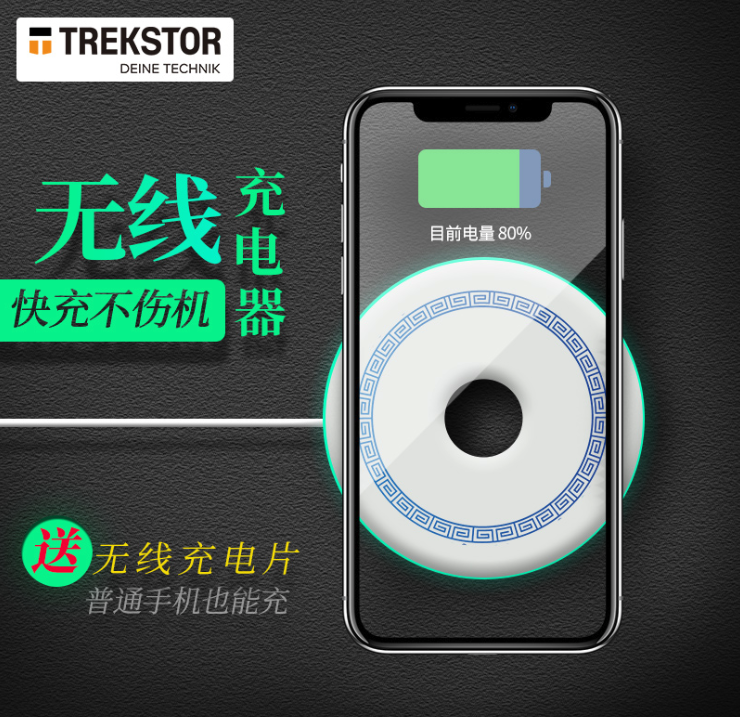 TrekStor 泰克思达 W5 无线充电器