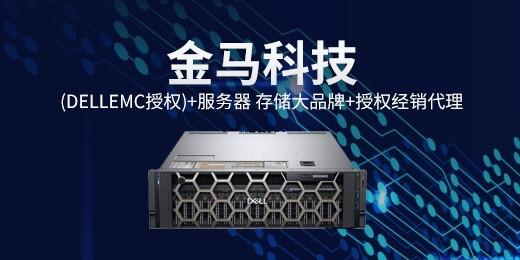 金马科技(DELLEMC授权)+服务器 存储大品牌+授权经销代理