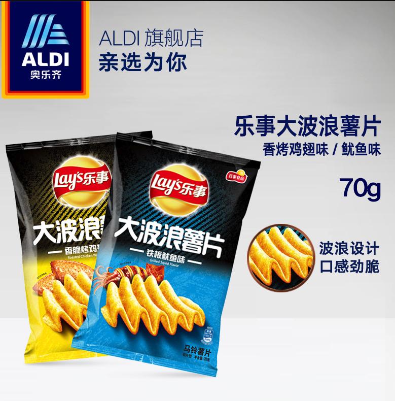 【爆款推荐】乐事大波浪薯片70g 4袋装