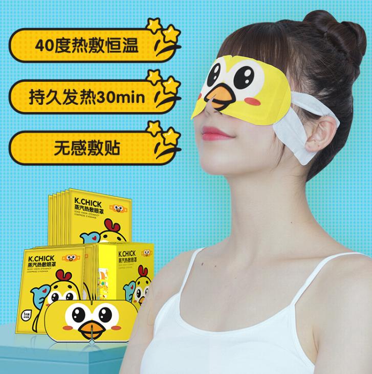 【午休必备】蒸汽热敷眼罩10片 缓解眼部疲劳
