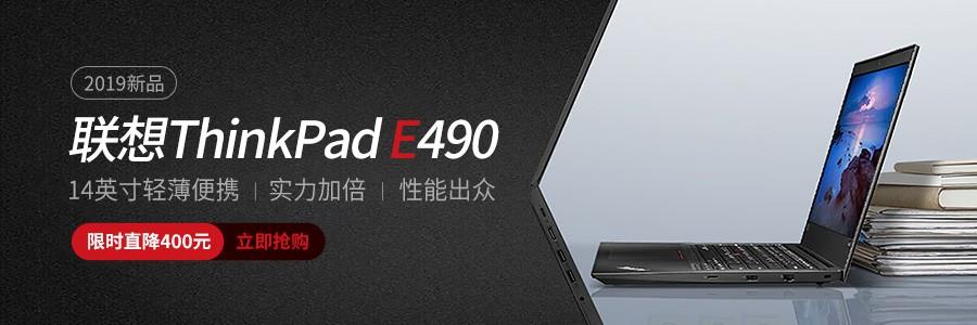 联想ThinkPad E490