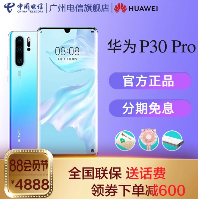 【全网最低 直降600】华为 P30 Pro