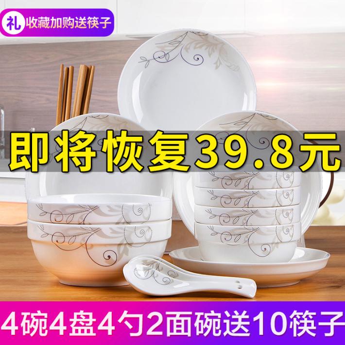【爆款仅今天】恩益 26件碗碟套装 汤碗筷餐具