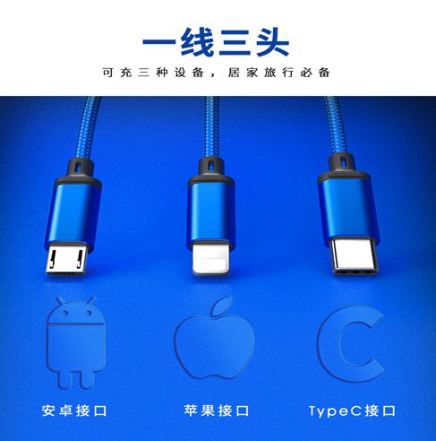 【白菜价包邮】三合一快充数据线 苹果安卓通用