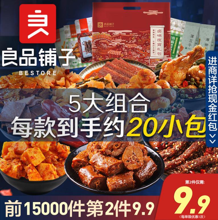 【良品铺子麻辣零食大礼包】网红小吃 整箱休闲小食