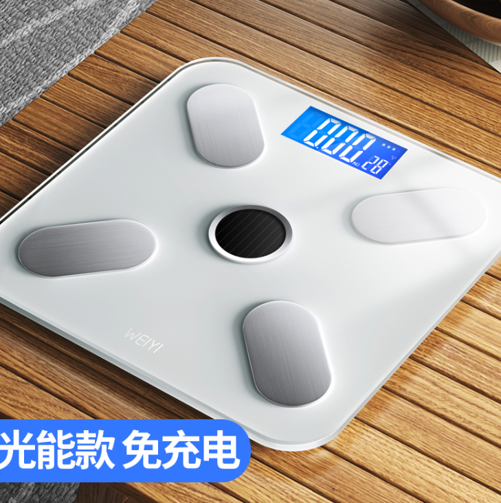 【爆款白菜价】家用智能体重秤 充电式