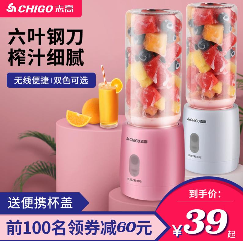 【爆款直降60】志高 小型便携式榨汁机