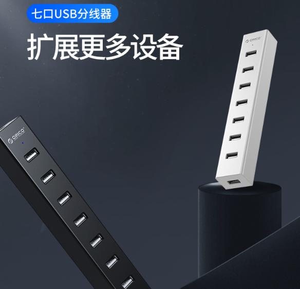 ORICO 奥睿科 7口HUB集线器