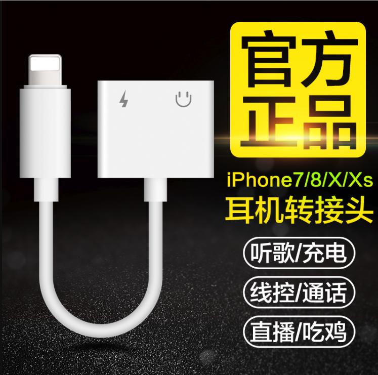 【游戏党必备 连耳机也能充电】苹果充电口转接器