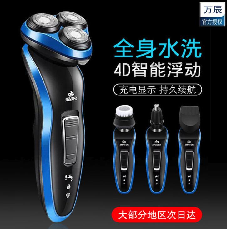 【爆款包邮】男士智能电动剃须刀 三刀头全身水洗