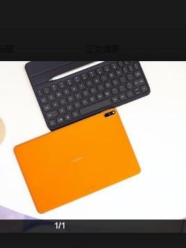 华为MatePad Pro 5G办公体验升级是关键