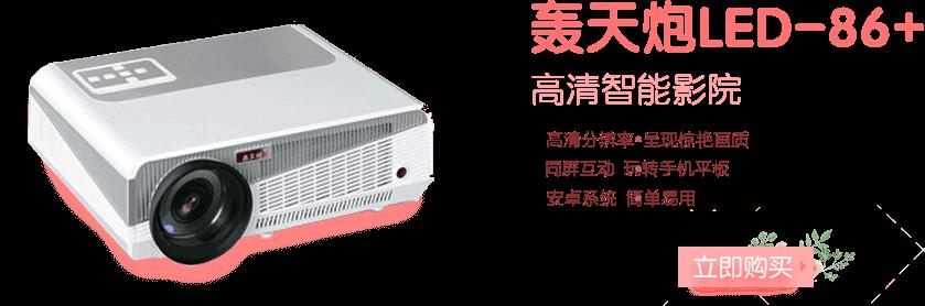 轰天炮LED-86+