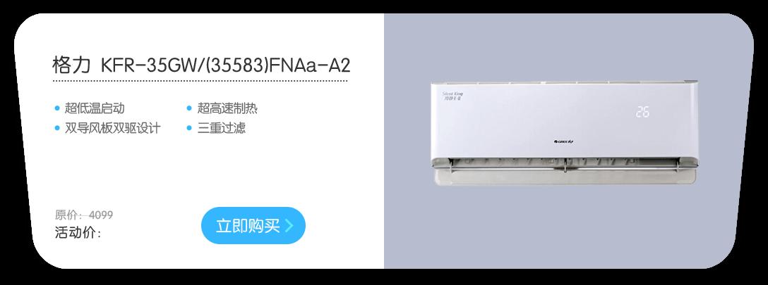 格力 KFR-35GW/(35583)FNAa-A2   02