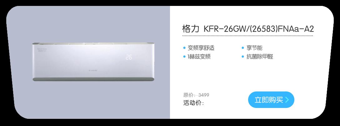 格力 KFR-26GW/(26583)FNAa-A2   03