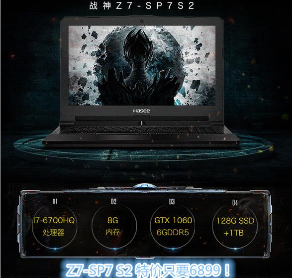 Z7-SP7 S2