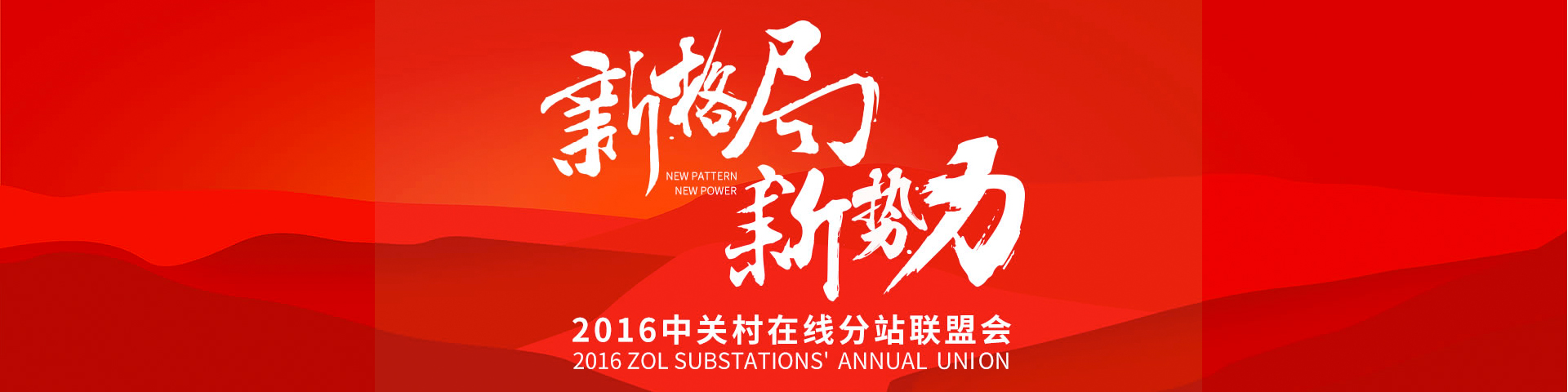 2016年分站联盟会