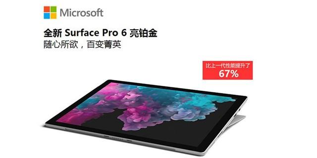 后悔没有早入手之微软Surface pro 6
