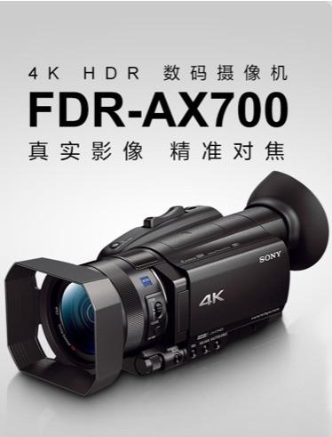 记录每一天,索尼FDR-AX700北京86折售