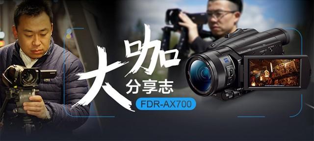 记录幸福的小秘密-索尼FDR-AX700直播首选