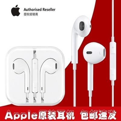 苹果原装耳机