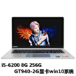 【lenovo授权专卖】 小新Air 13 Pro(i5 6200U/8GB/256GB/2G独显) 银i5.6200 8G 256G 2G 48G流量
