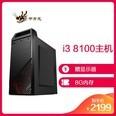 ���� i3 8100/9100F RX550 4G���������ײ� 240GB��̬ ��21.5��ʾ�� ����