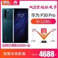 华为P30Pro(8GB/128GB/全网通)双十一狂欢已直降300元珠光贝母