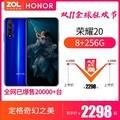 荣耀20(8GB/256GB/全网通)双十一狂欢已直降700元蓝水翡翠