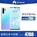 华为 P30 Pro(8GB/128GB全网通)亮黑色