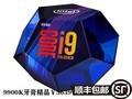 Intel 酷睿i9 9900K英特尔 正品盒装 三年换新 八核十六线程 授权正品 宝蓝色