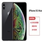 苹果 iPhone XS Max(全网通)