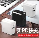 【一套手机电脑全搞定】 PD充电器套装