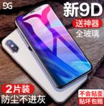【不要钱系列】 iPhone全系钢化膜2片装